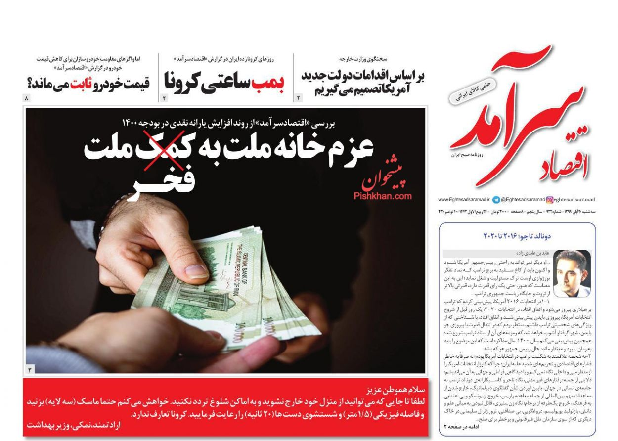 عناوین اخبار روزنامه اقتصاد سرآمد در روز سهشنبه ۲۰ آبان