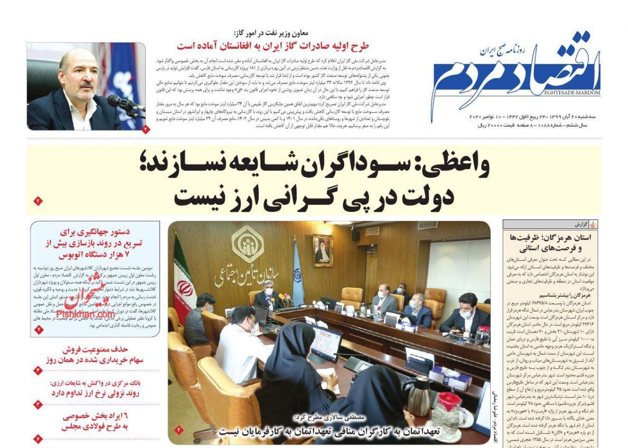 عناوین اخبار روزنامه اقتصاد مردم در روز سهشنبه ۲۰ آبان