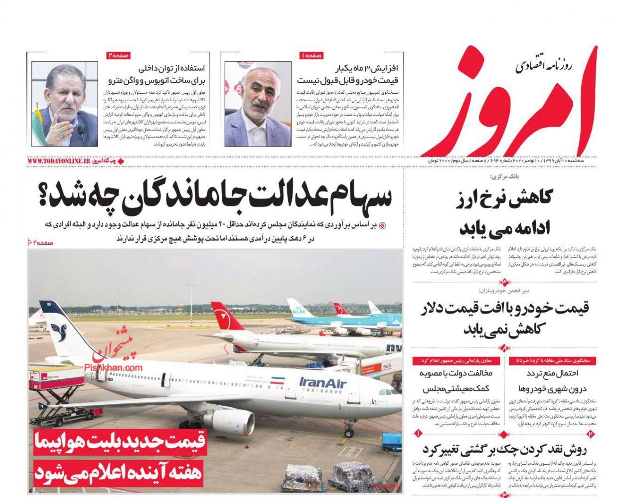 عناوین اخبار روزنامه امروز در روز سهشنبه ۲۰ آبان