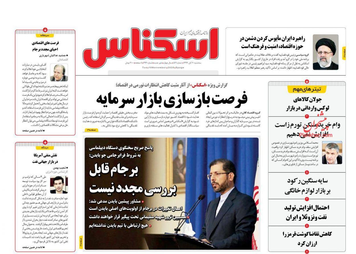 عناوین اخبار روزنامه اسکناس در روز سهشنبه ۲۰ آبان
