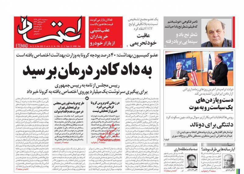 عناوین اخبار روزنامه اعتماد در روز سهشنبه ۲۰ آبان