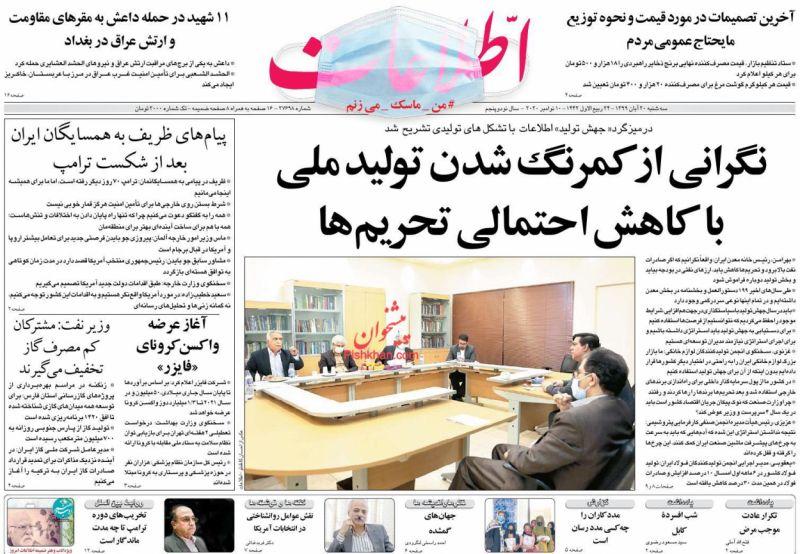 عناوین اخبار روزنامه اطلاعات در روز سهشنبه ۲۰ آبان