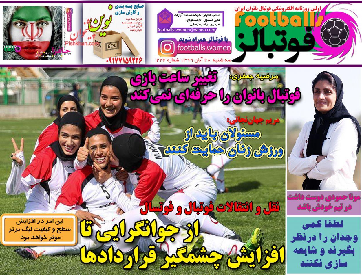 عناوین اخبار روزنامه فوتبالز در روز سهشنبه ۲۰ آبان
