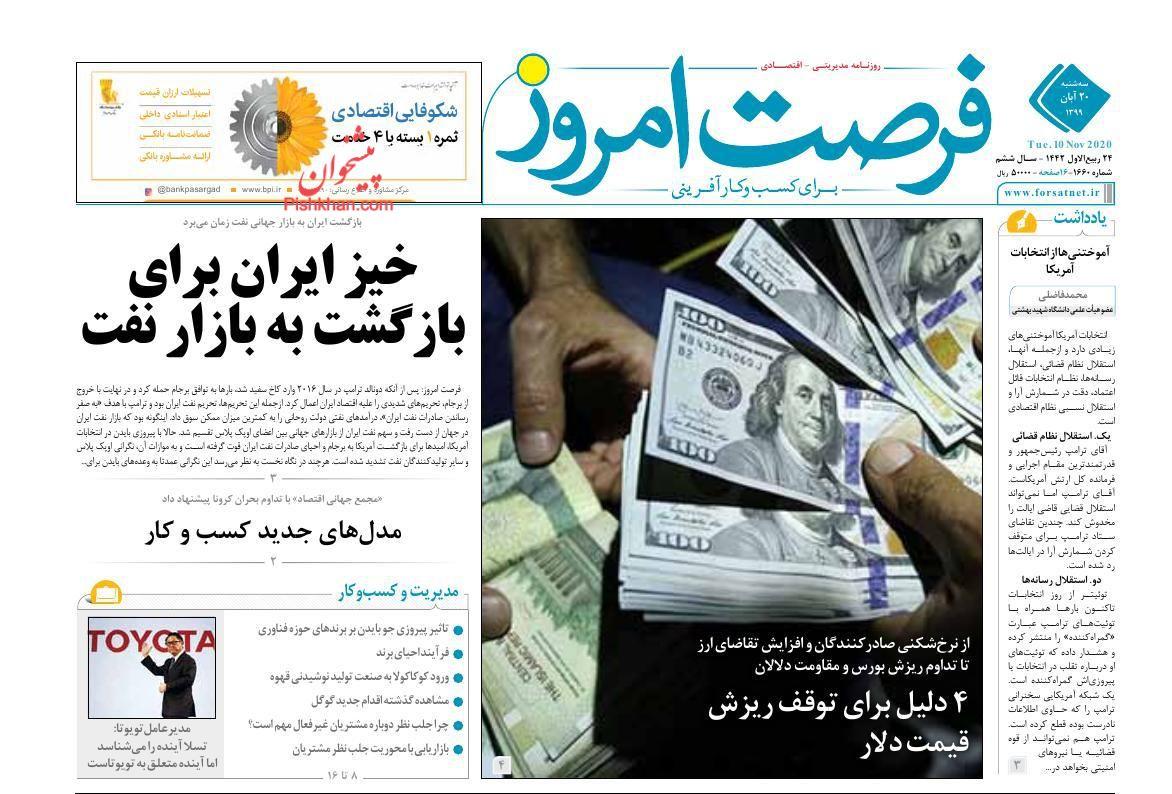 عناوین اخبار روزنامه فرصت امروز در روز سهشنبه ۲۰ آبان