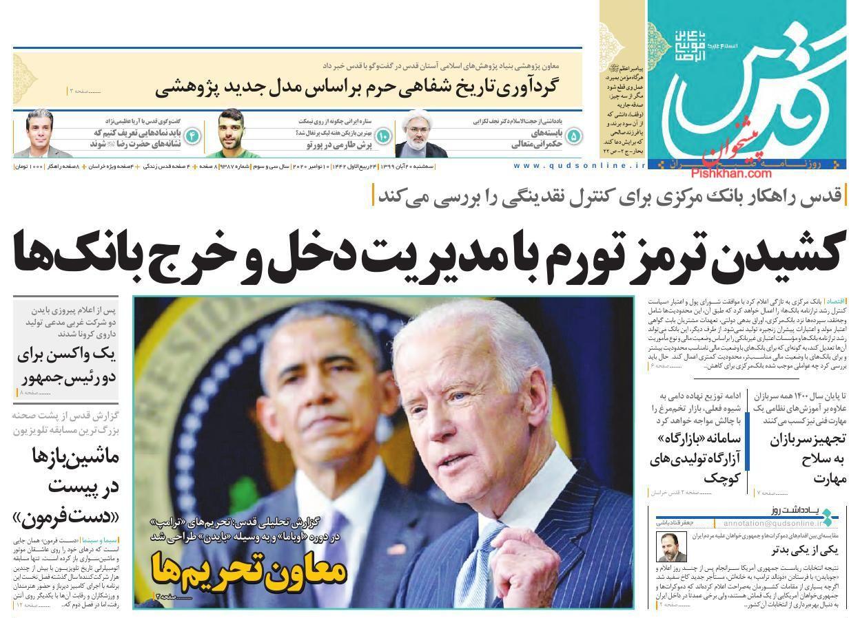 عناوین اخبار روزنامه قدس در روز سهشنبه ۲۰ آبان
