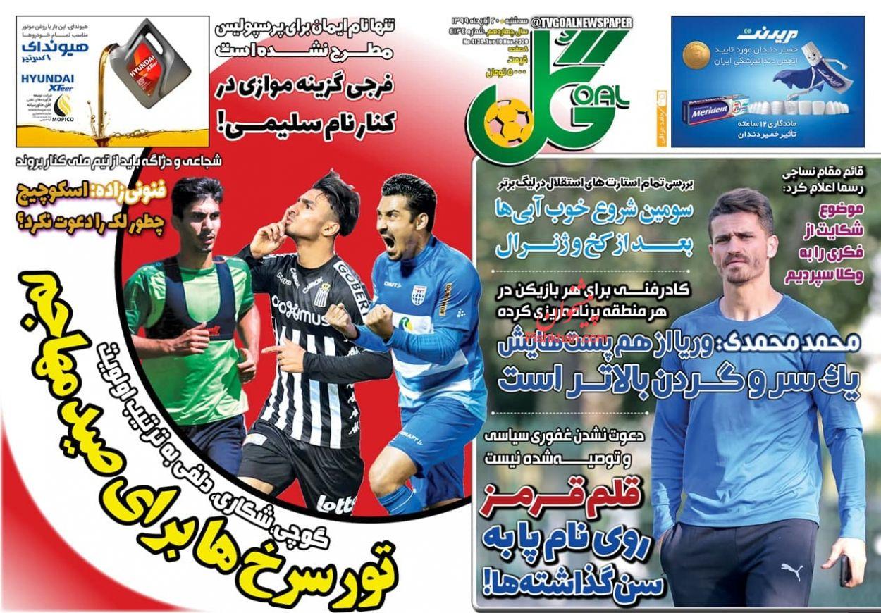 عناوین اخبار روزنامه گل در روز سهشنبه ۲۰ آبان