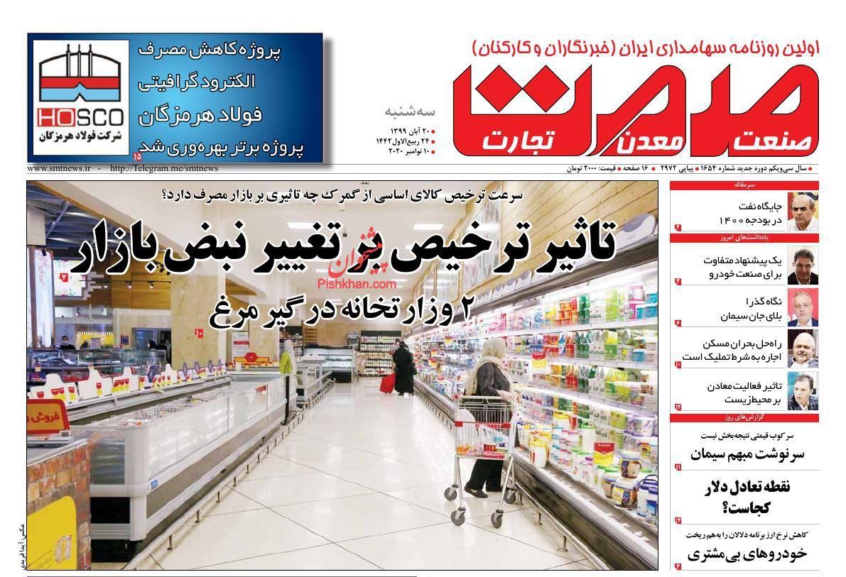 عناوین اخبار روزنامه صمت در روز سهشنبه ۲۰ آبان