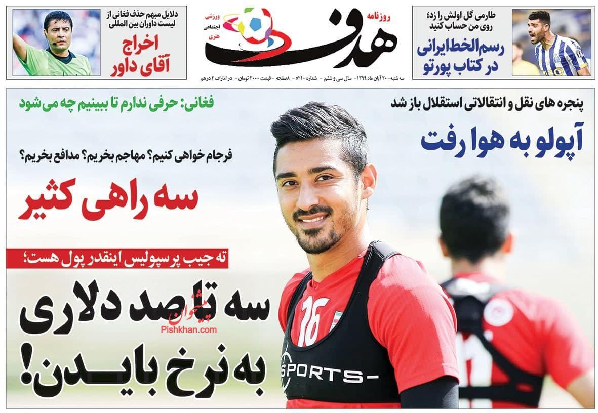 عناوین اخبار روزنامه هدف در روز سهشنبه ۲۰ آبان