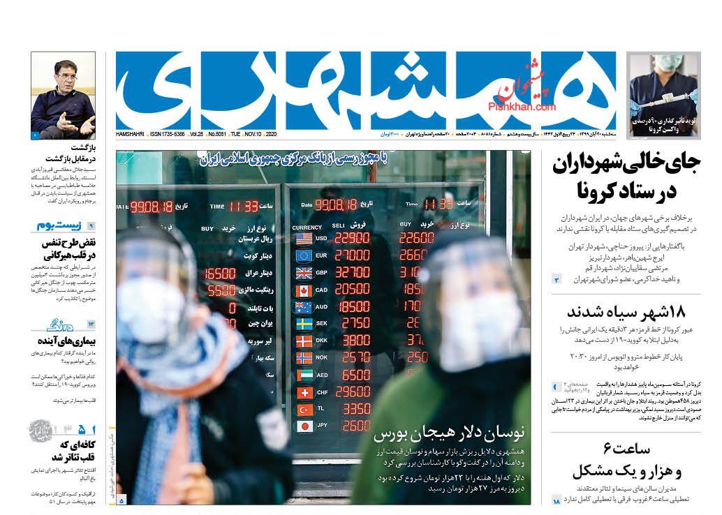 عناوین اخبار روزنامه همشهری در روز سهشنبه ۲۰ آبان