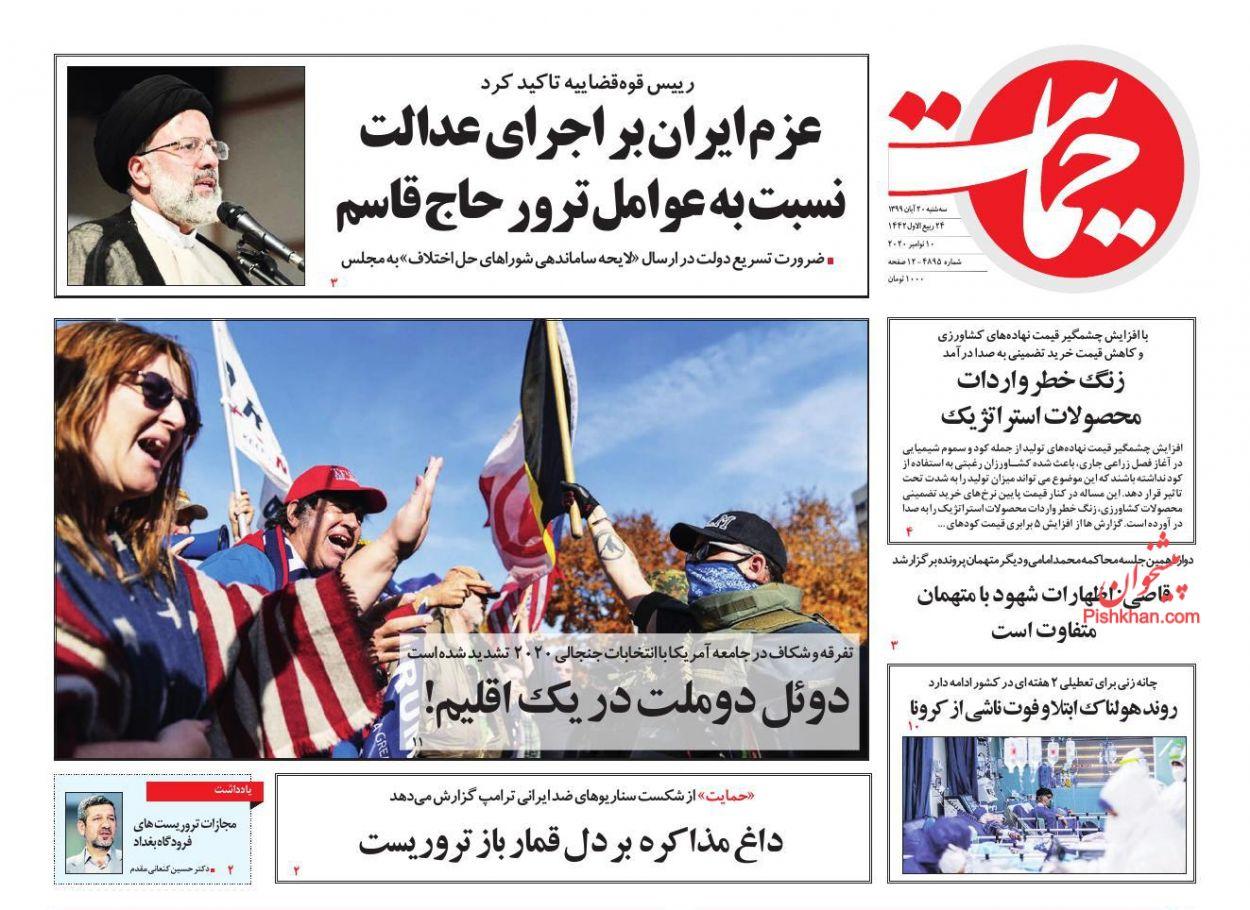 عناوین اخبار روزنامه حمایت در روز سهشنبه ۲۰ آبان