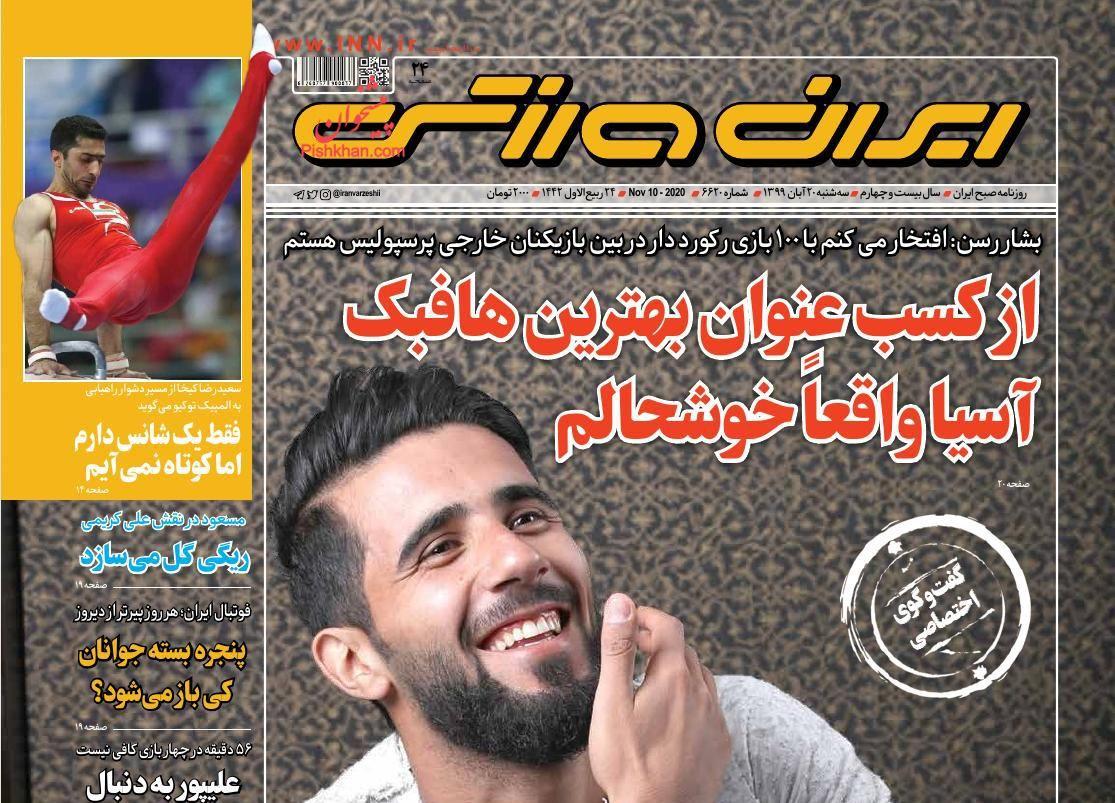 عناوین اخبار روزنامه ایران ورزشی در روز سهشنبه ۲۰ آبان