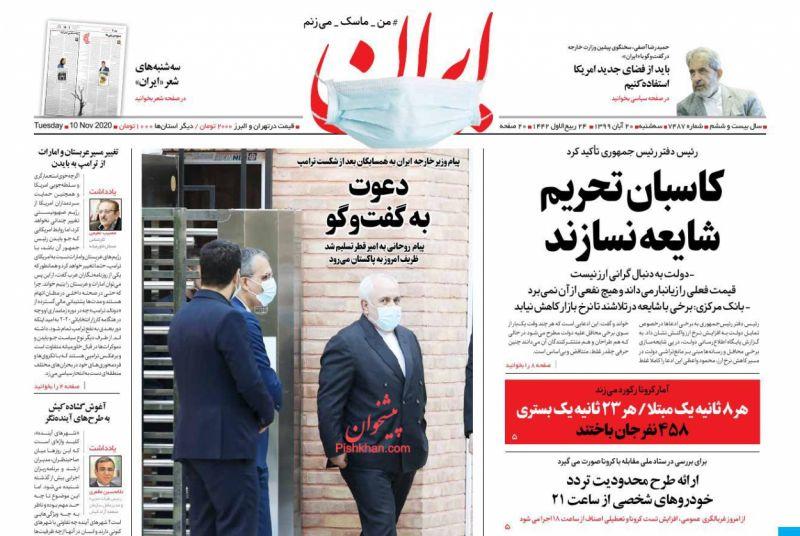 عناوین اخبار روزنامه ایران در روز سهشنبه ۲۰ آبان