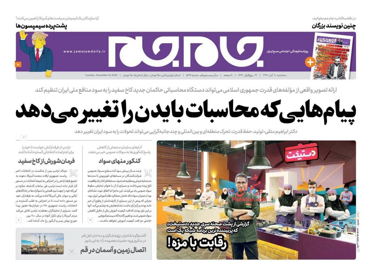 عناوین اخبار روزنامه جام جم در روز سهشنبه ۲۰ آبان