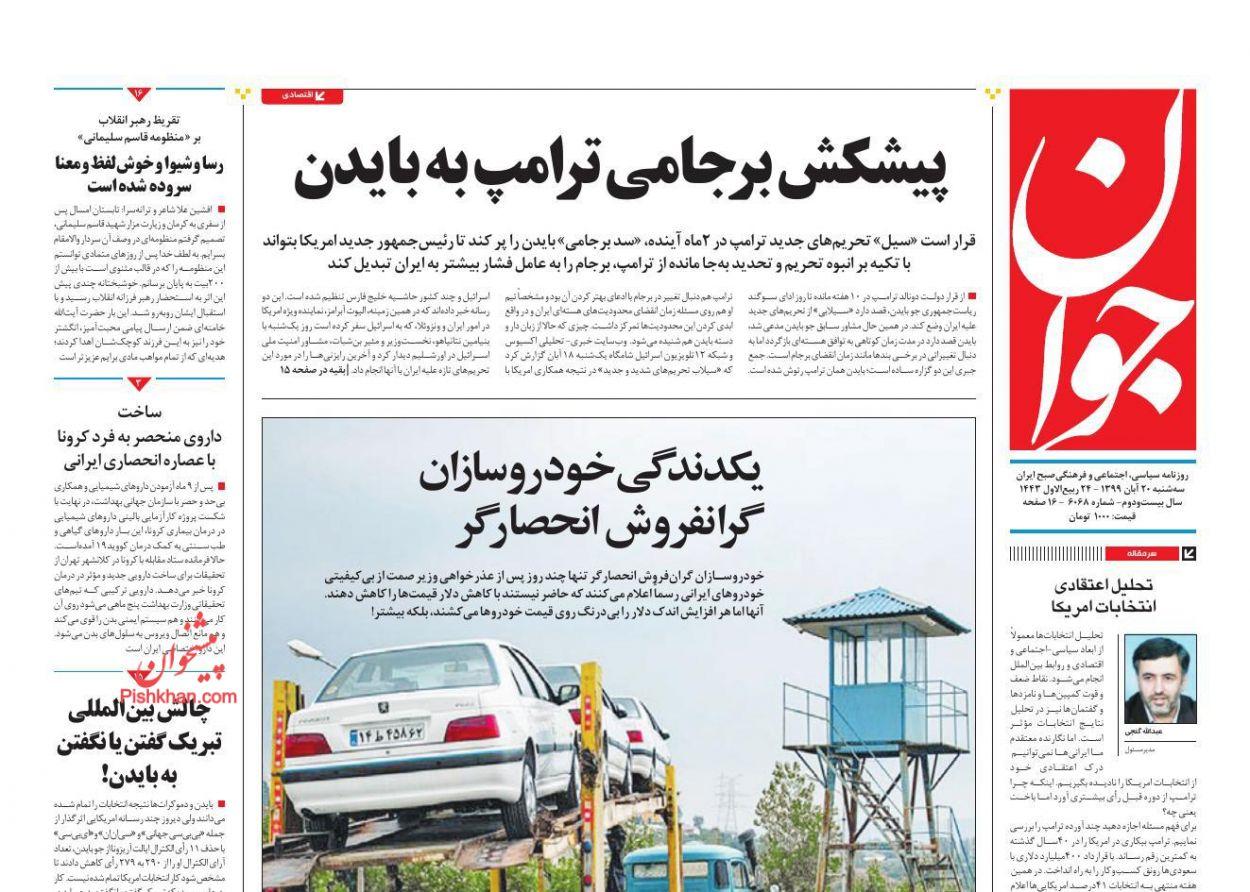 عناوین اخبار روزنامه جوان در روز سهشنبه ۲۰ آبان