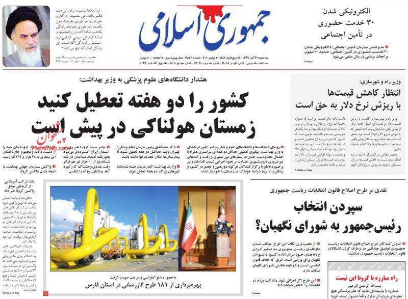 عناوین اخبار روزنامه جمهوری اسلامی در روز سهشنبه ۲۰ آبان