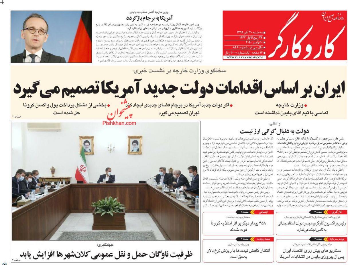 عناوین اخبار روزنامه کار و کارگر در روز سهشنبه ۲۰ آبان