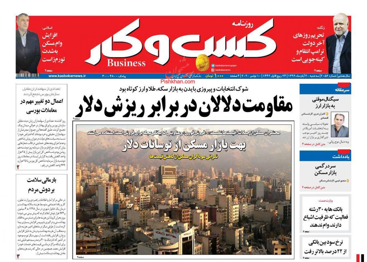 عناوین اخبار روزنامه كسب و كار در روز سهشنبه ۲۰ آبان