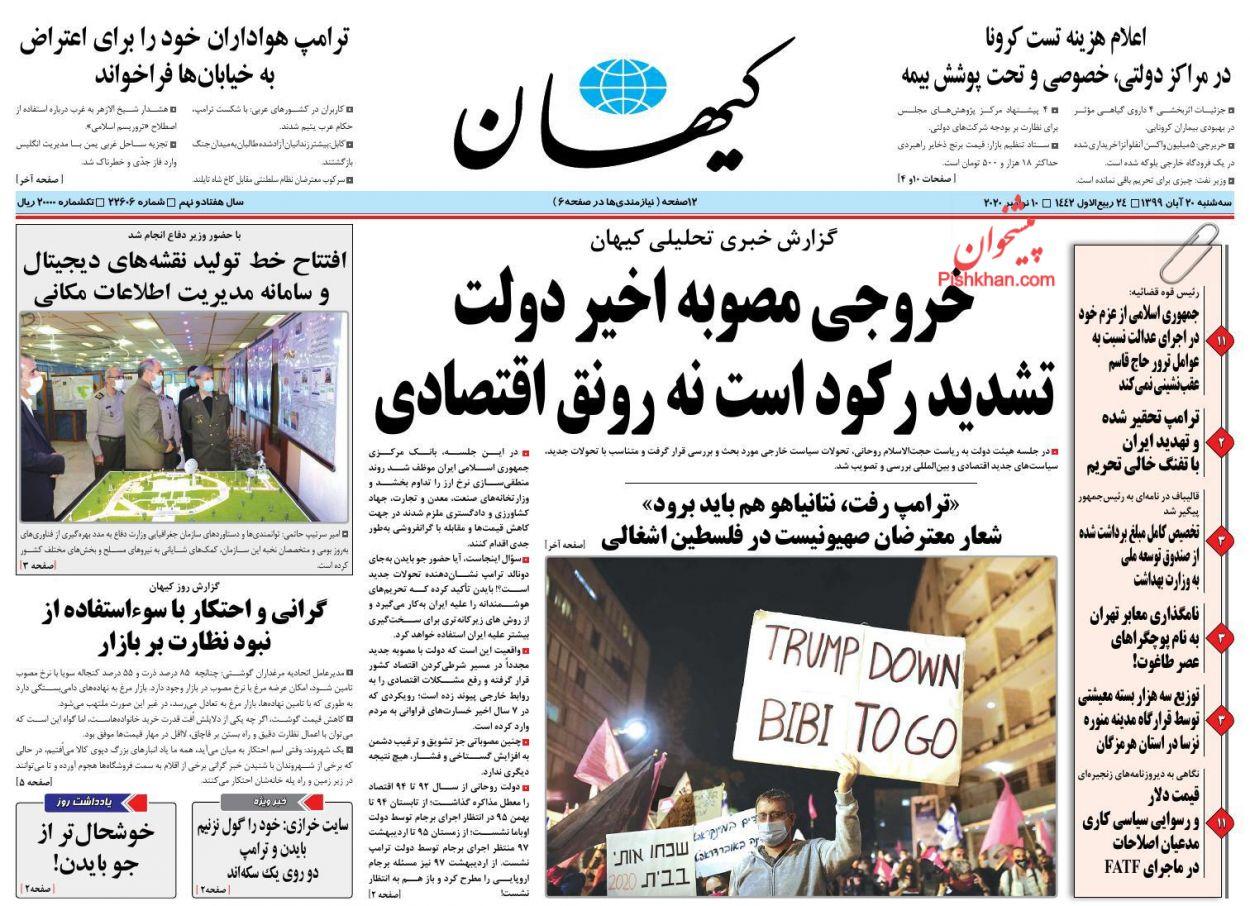 عناوین اخبار روزنامه کيهان در روز سهشنبه ۲۰ آبان