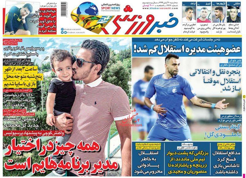 عناوین اخبار روزنامه خبر ورزشی در روز سهشنبه ۲۰ آبان