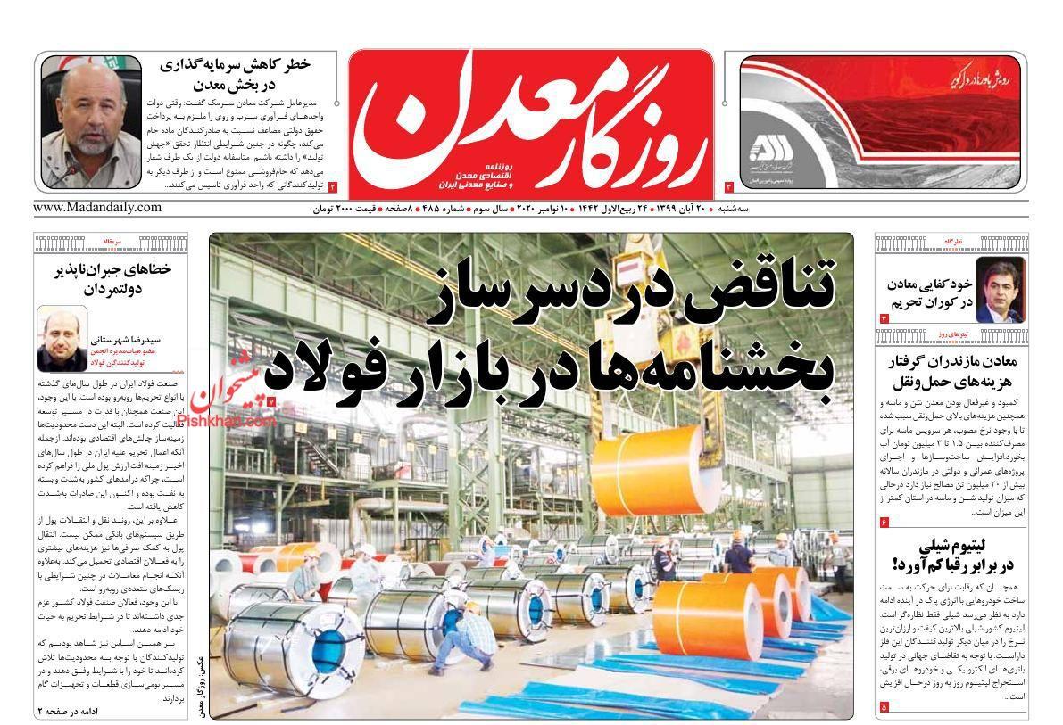 عناوین اخبار روزنامه روزگار معدن در روز سهشنبه ۲۰ آبان