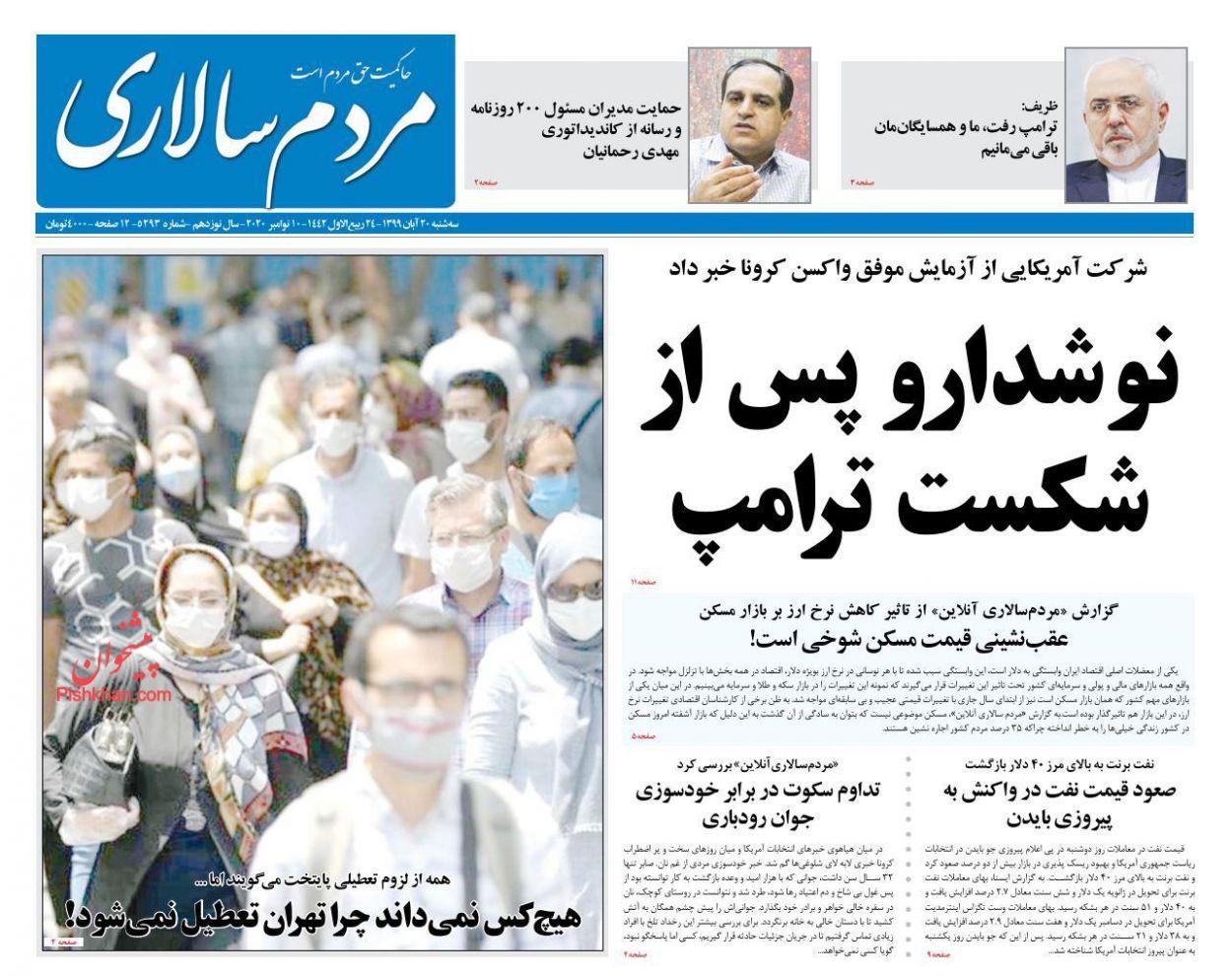 عناوین اخبار روزنامه مردم سالاری در روز سهشنبه ۲۰ آبان