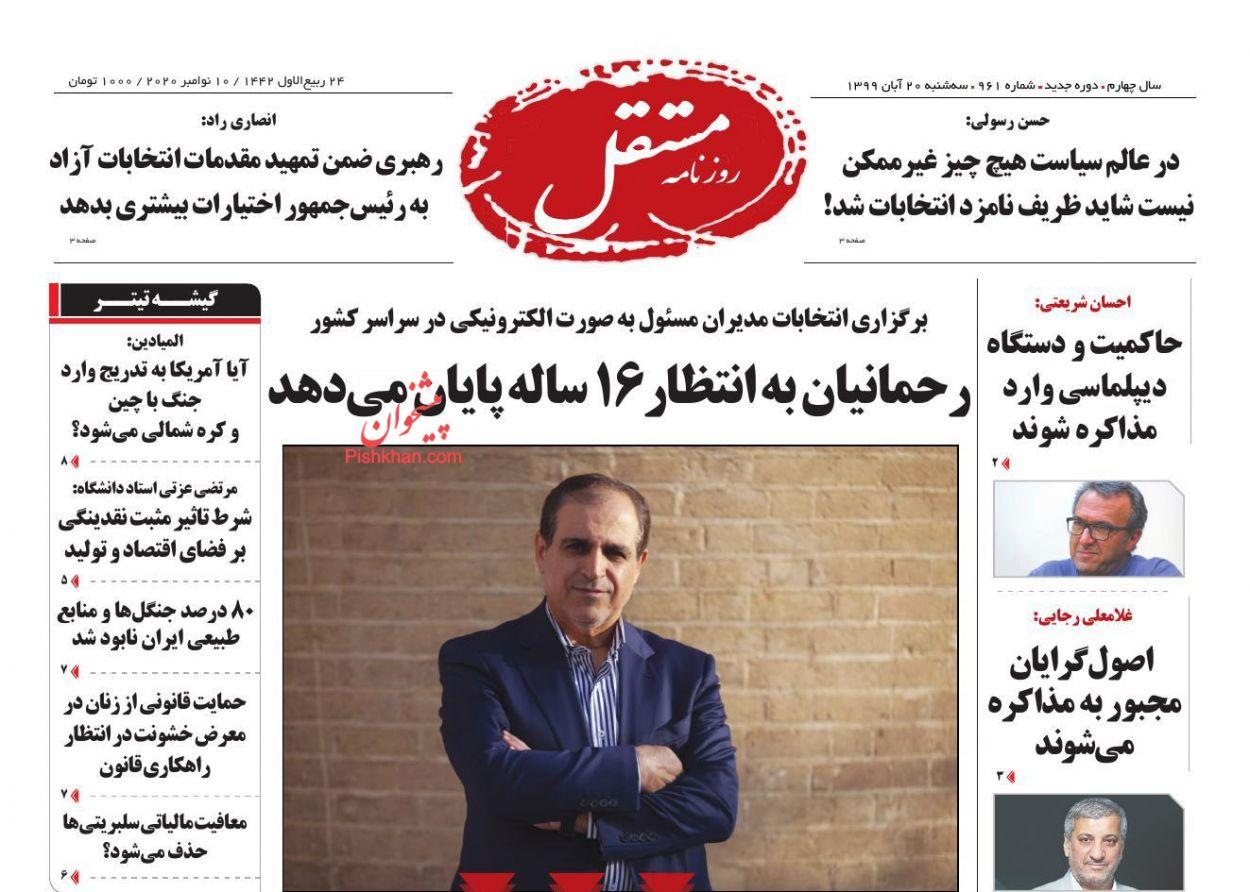 عناوین اخبار روزنامه مستقل در روز سهشنبه ۲۰ آبان