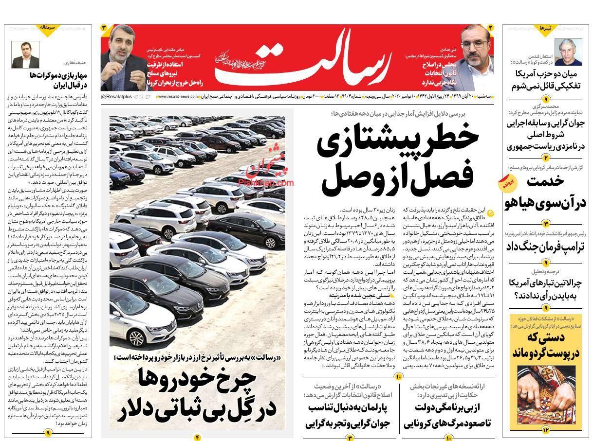 عناوین اخبار روزنامه رسالت در روز سهشنبه ۲۰ آبان