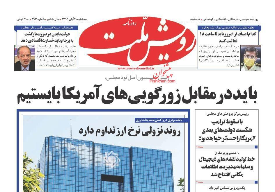 عناوین اخبار روزنامه رویش ملت در روز سهشنبه ۲۰ آبان