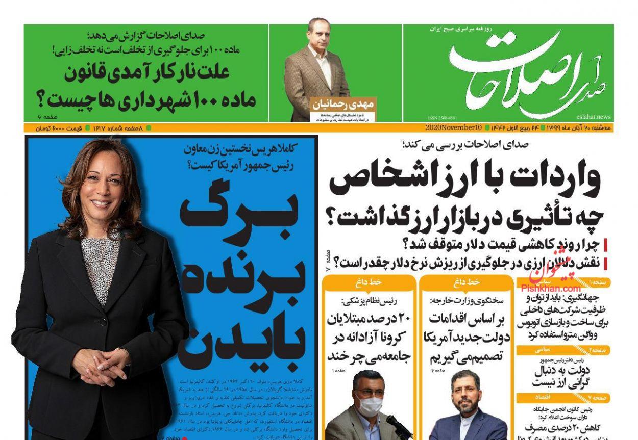 عناوین اخبار روزنامه صدای اصلاحات در روز سهشنبه ۲۰ آبان