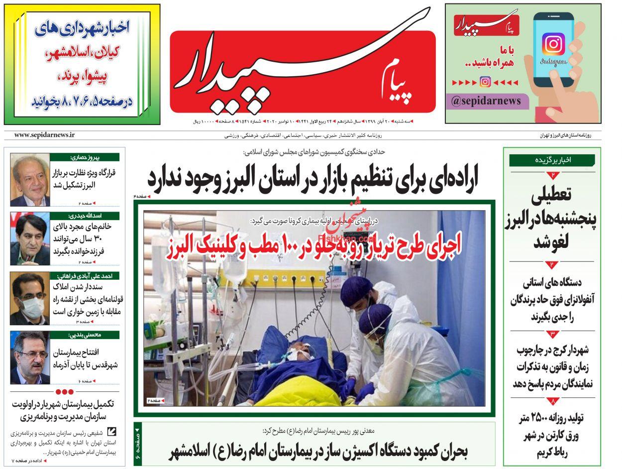 عناوین اخبار روزنامه پیام سپیدار در روز سهشنبه ۲۰ آبان