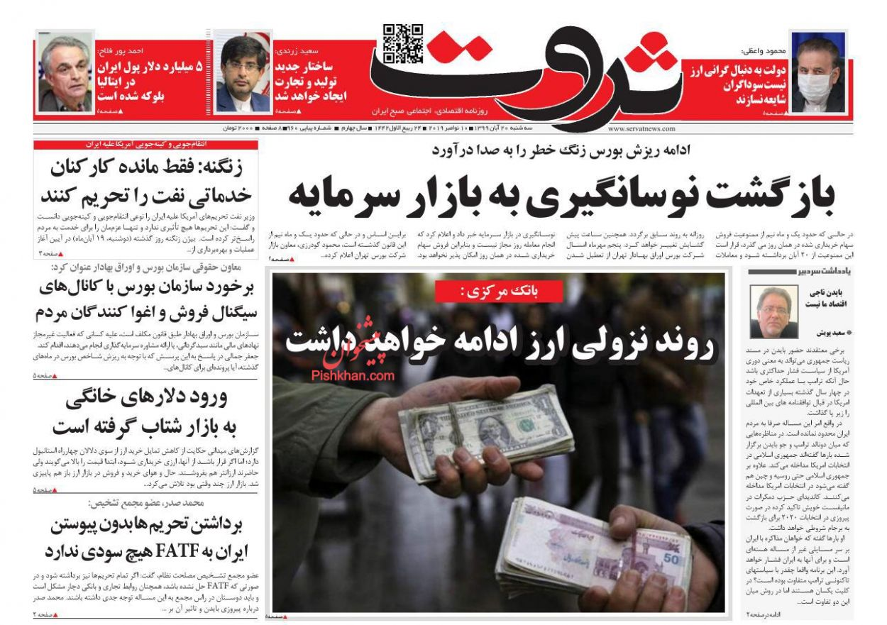 عناوین اخبار روزنامه ثروت در روز سهشنبه ۲۰ آبان