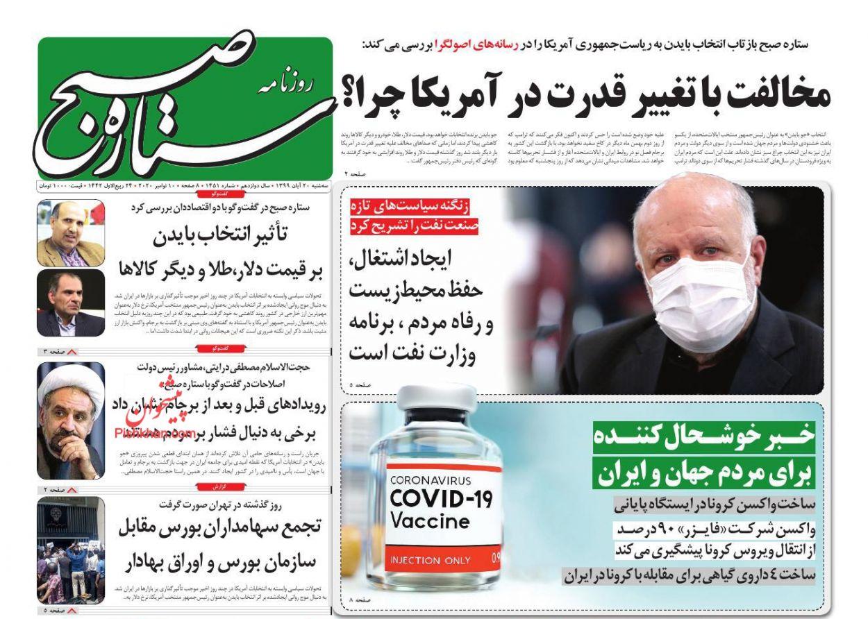 عناوین اخبار روزنامه ستاره صبح در روز سهشنبه ۲۰ آبان