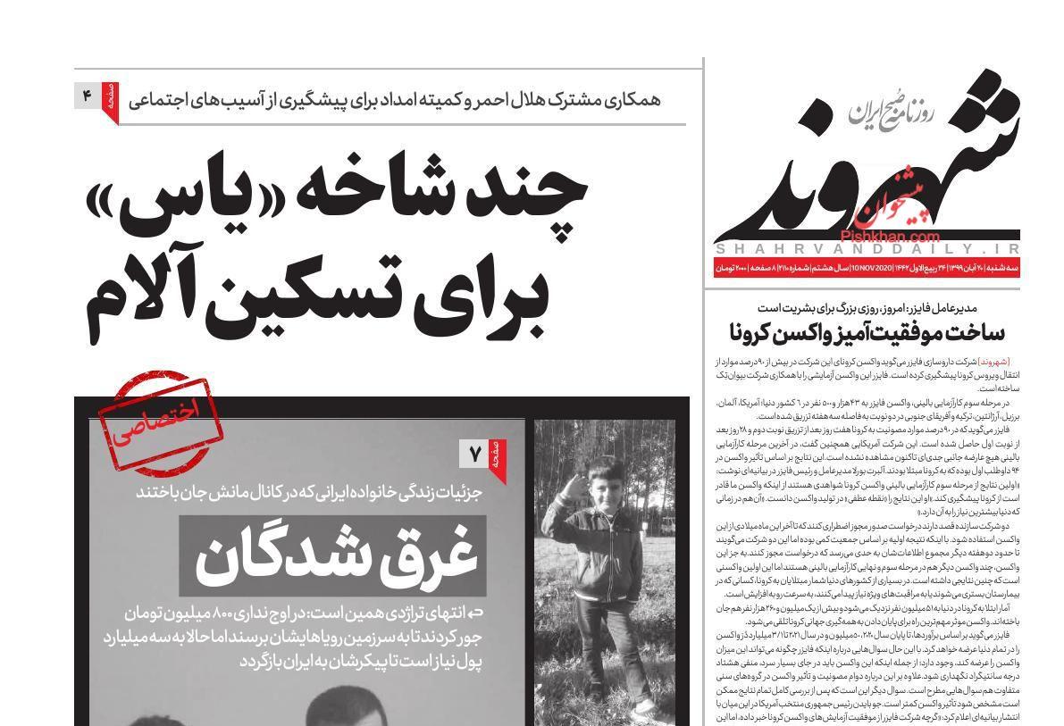 عناوین اخبار روزنامه شهروند در روز سهشنبه ۲۰ آبان