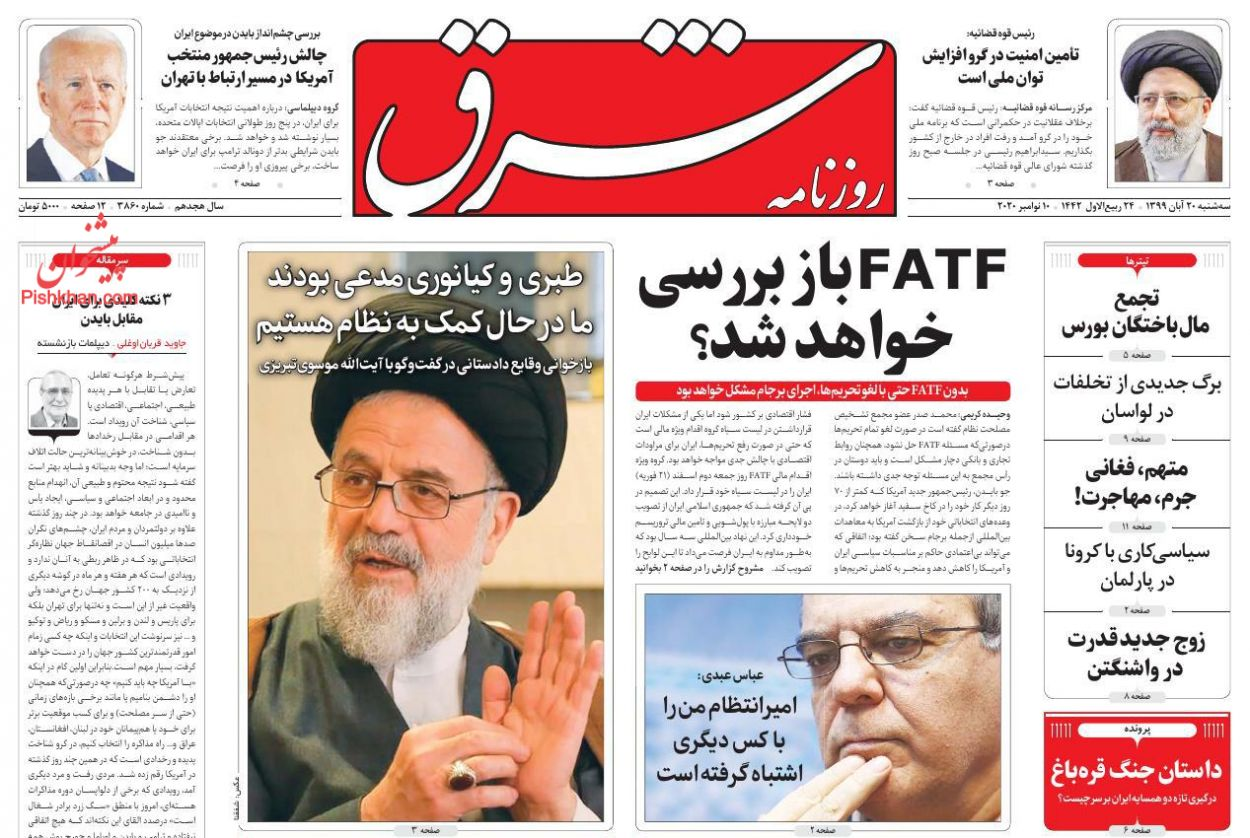 عناوین اخبار روزنامه شرق در روز سهشنبه ۲۰ آبان
