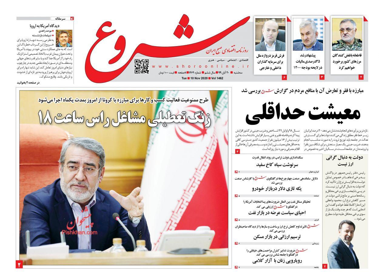 عناوین اخبار روزنامه شروع در روز سهشنبه ۲۰ آبان