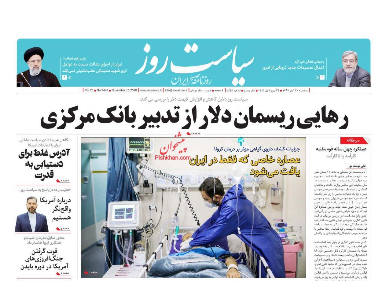 عناوین اخبار روزنامه سیاست روز در روز سهشنبه ۲۰ آبان