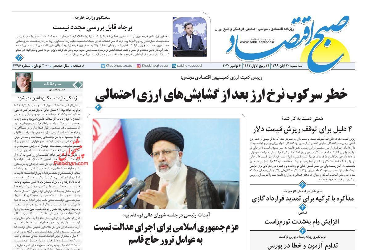 عناوین اخبار روزنامه صبح اقتصاد در روز سهشنبه ۲۰ آبان