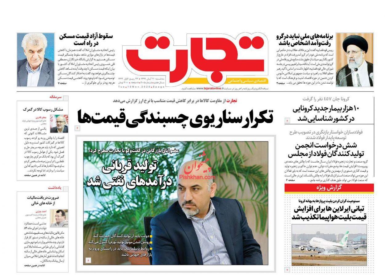 عناوین اخبار روزنامه تجارت در روز سهشنبه ۲۰ آبان