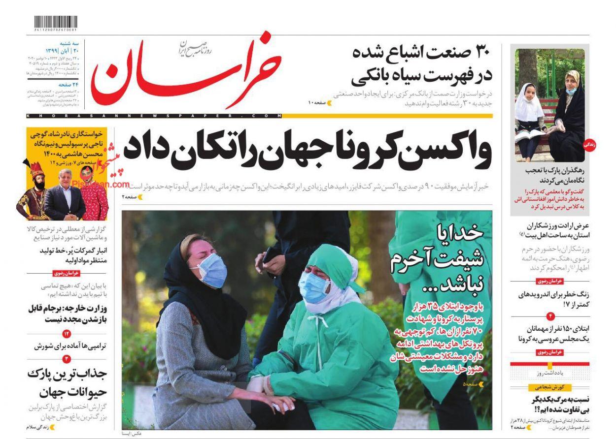 عناوین اخبار روزنامه خراسان در روز سهشنبه ۲۰ آبان