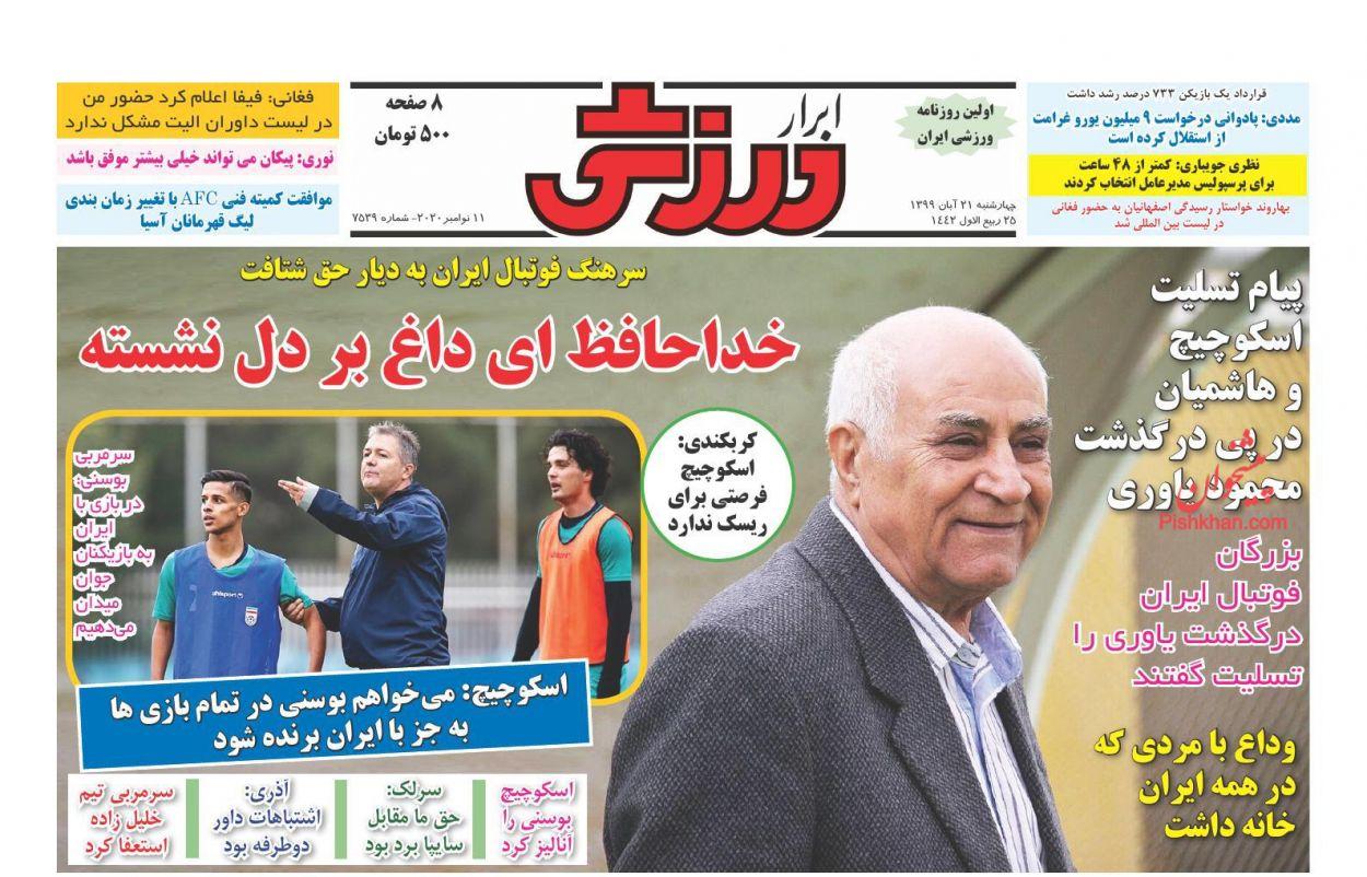 عناوین اخبار روزنامه ابرار ورزشى در روز چهارشنبه ۲۱ آبان