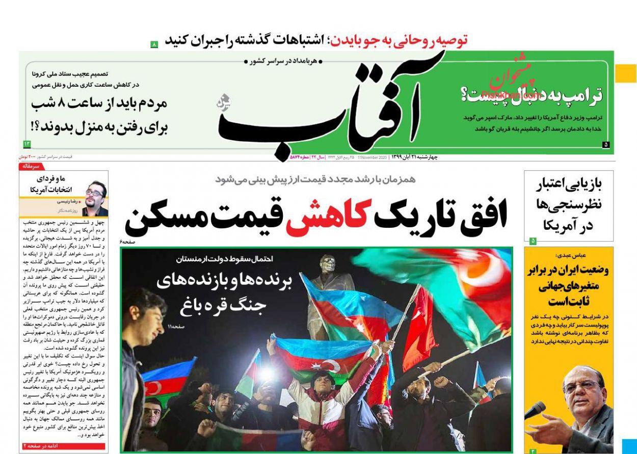 عناوین اخبار روزنامه آفتاب یزد در روز چهارشنبه ۲۱ آبان