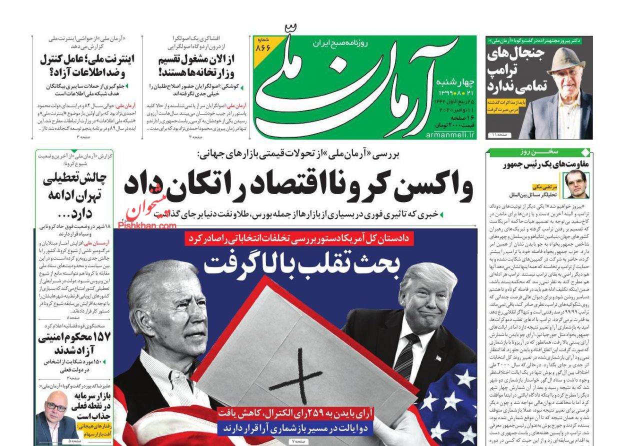 عناوین اخبار روزنامه آرمان ملی در روز چهارشنبه ۲۱ آبان