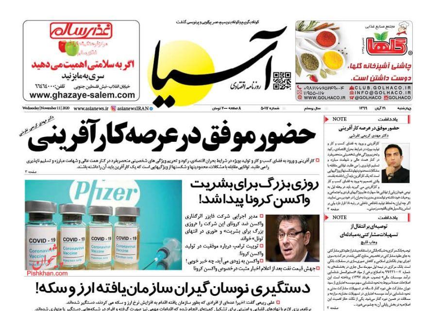 عناوین اخبار روزنامه آسیا در روز چهارشنبه ۲۱ آبان