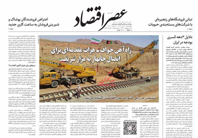عناوین اخبار روزنامه عصر اقتصاد در روز چهارشنبه ۲۱ آبان