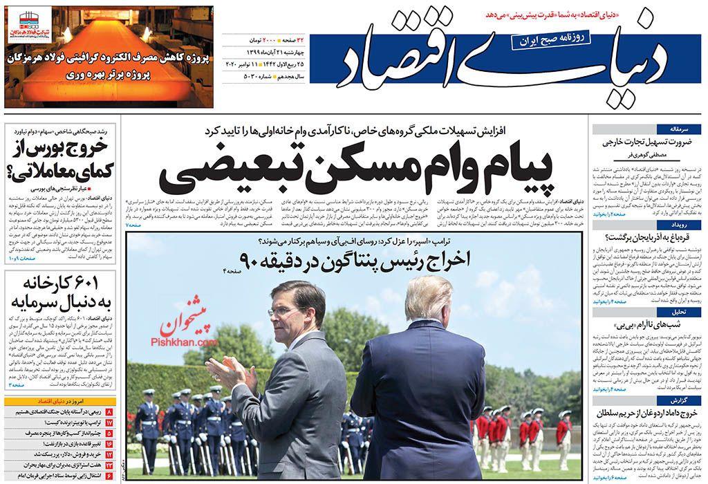 عناوین اخبار روزنامه دنیای اقتصاد در روز چهارشنبه ۲۱ آبان
