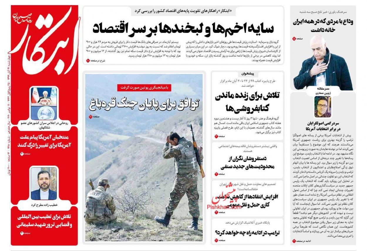 عناوین اخبار روزنامه ابتکار در روز چهارشنبه ۲۱ آبان