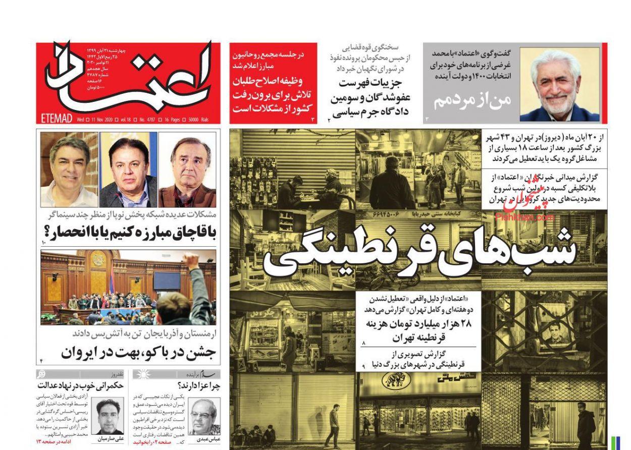 عناوین اخبار روزنامه اعتماد در روز چهارشنبه ۲۱ آبان