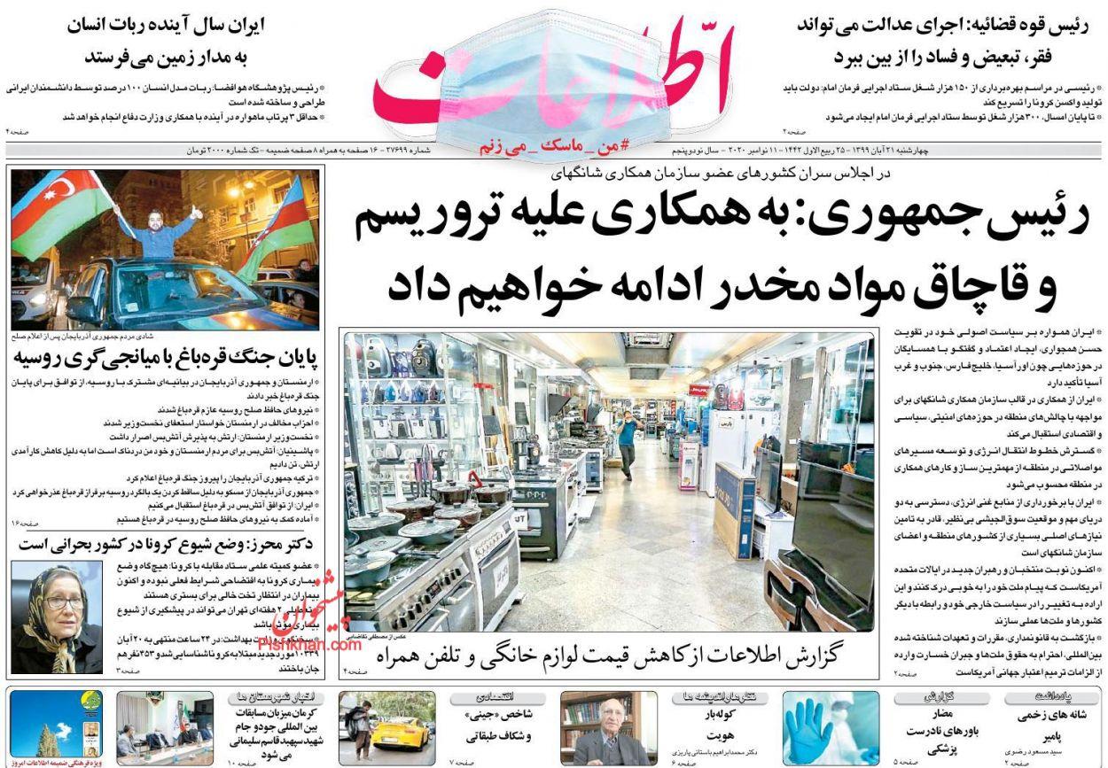 عناوین اخبار روزنامه اطلاعات در روز چهارشنبه ۲۱ آبان