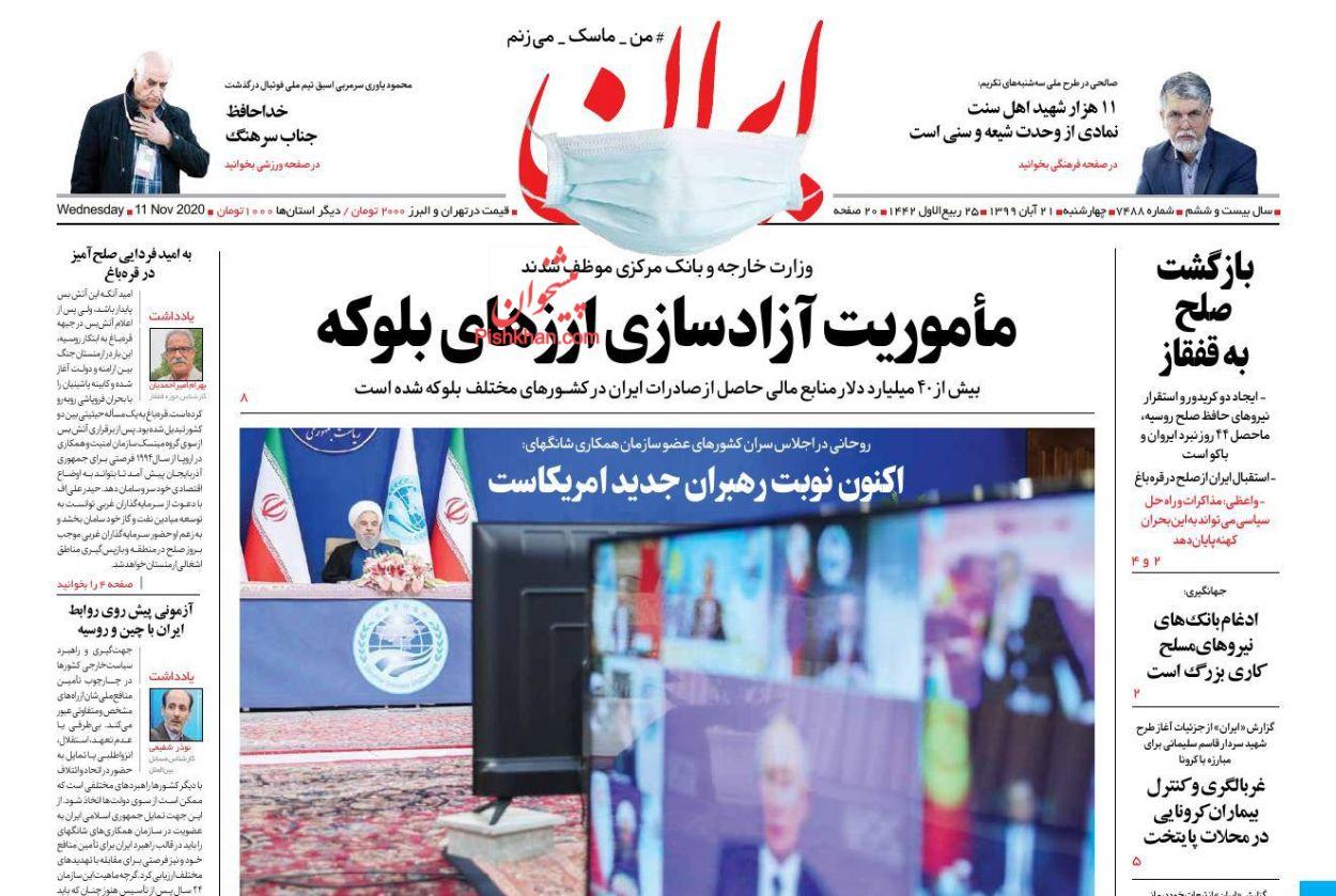 عناوین اخبار روزنامه ایران در روز چهارشنبه ۲۱ آبان