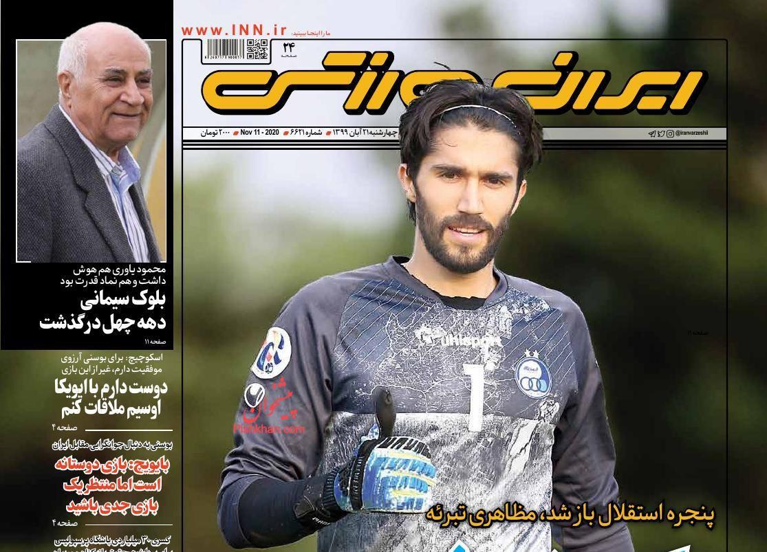 عناوین اخبار روزنامه ایران ورزشی در روز چهارشنبه ۲۱ آبان